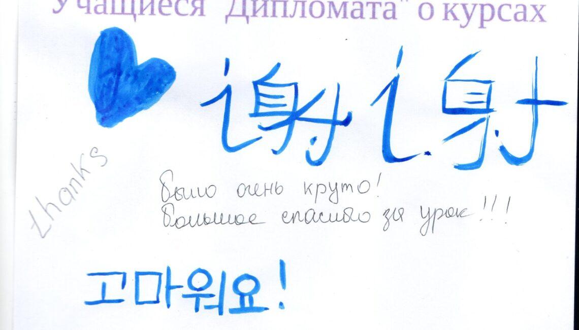 отзывы о школе языков дипломат