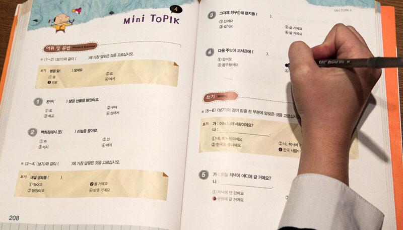 дипломат учебник корейского